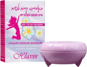 קרם דאודורנט לנשים לבית השחי – סדרת חלאבילין