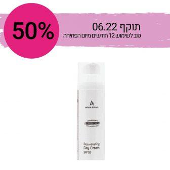 קרם הגנה יומי  – Rejuvenating Day Cream SPF25 – סדרת NEW AGE – בתוקף 6/22